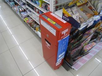 am/pm武蔵小杉駅前店の郵便ポスト