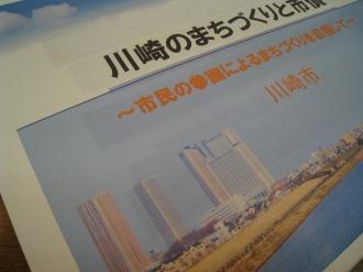 川崎市のプレゼンテーション資料