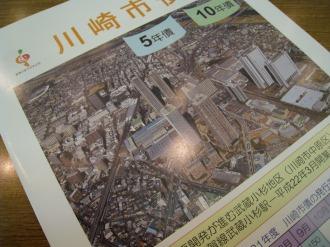 川崎市債のパンフレット