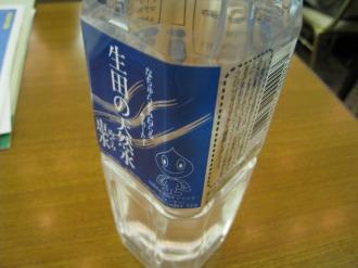 生田の天然水