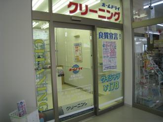 ホームドライ武蔵小杉店