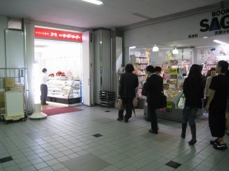 閉店前のコージーコーナー武蔵小杉店