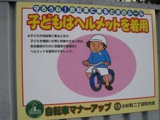 子どもはヘルメットを着用