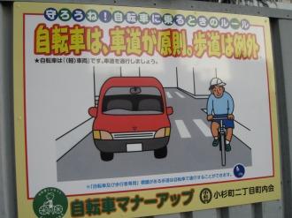 自転車は、車道が原則。歩道は例外