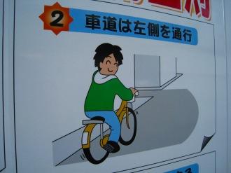 自転車マナーの看板ですが・・・