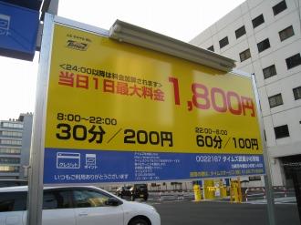 現在のタイムズ武蔵小杉駅前の料金表