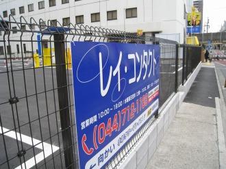 タイムズ武蔵小杉駅前の看板