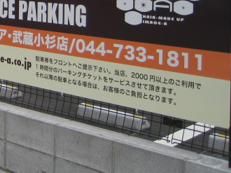 提携駐車場の表示