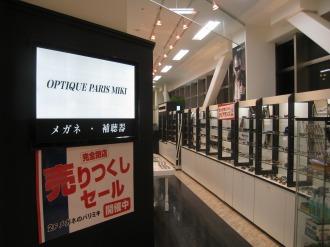 閉店セール実施中のパリミキ武蔵小杉店