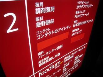 フーディアム武蔵小杉の看板
