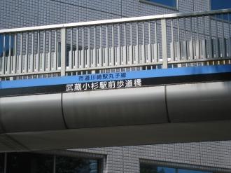 歩道橋の名前