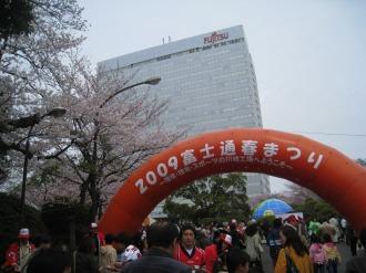 富士通春まつり入口