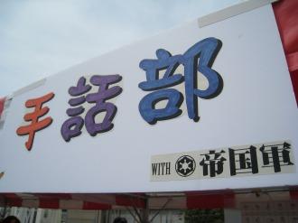手話部 with 帝国軍