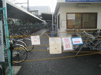 閉鎖された旧駐輪場
