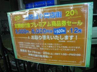 定額給付金プレミアム商品券の告知(神奈川銀行前)