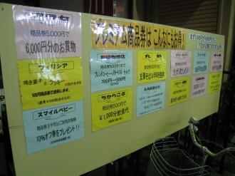 加盟各店のオリジナルサービスの告知(神奈川銀行前)