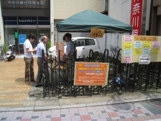 神奈川銀行中原支店前の販売所