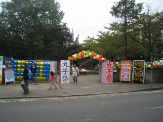 日本医科大学 丸子祭