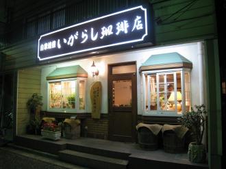 いがらし珈琲店