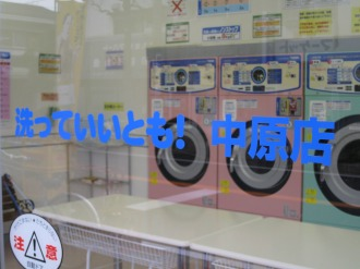 洗っていいとも!中原店の入口
