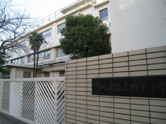 上丸子小学校