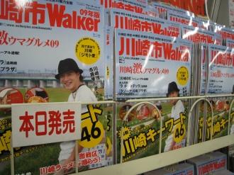 川崎市ウォーカー09年版発売