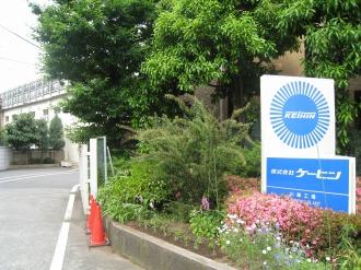 ケーヒン川崎工場