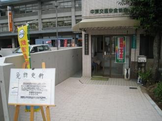 中原交通安全協会