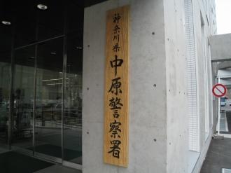 中原警察署の表札