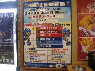 フロンターレの試合日程と順位表
