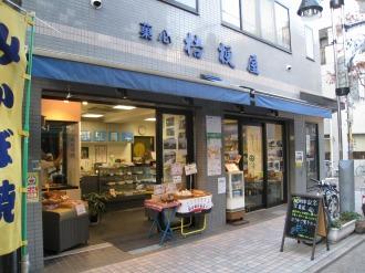 新丸子・IDAIモールの桔梗屋