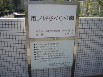 公園ルールの看板(市ノ坪さくら公園)