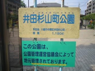 公園管理運営協議会による地元管理(井田杉山町公園)