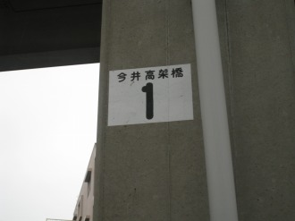 今井高架橋「1」
