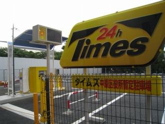 「タイムズ中原区役所暫定駐車場」の看板