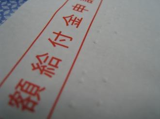 川崎市の定額給付金申請書類の封筒