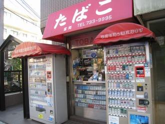 サライ通り商店街・二ヶ領用水そばのタバコ屋さん