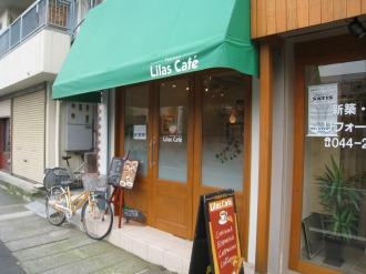 リラズ・カフェ