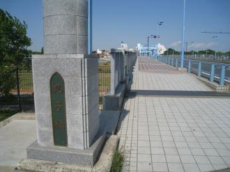 現在の丸子橋と親柱