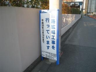 道路拡幅工事の看板