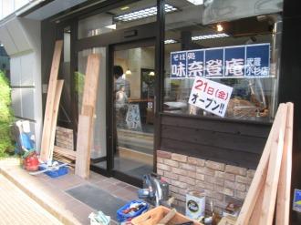 オープン前日の「味奈登庵武蔵小杉店」