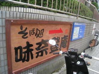 「味奈登庵武蔵小杉店」の案内看板
