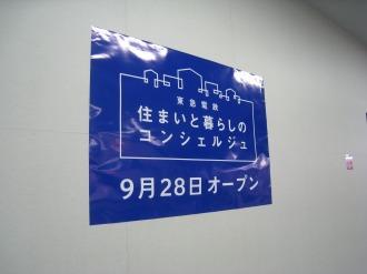 東急電鉄 住まいと暮らしのコンシェルジュ