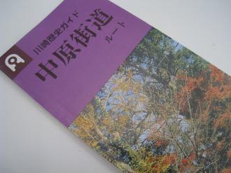 川崎歴史ガイドのパンフレット