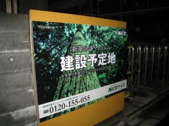 ナイスの新築分譲マンション予告広告