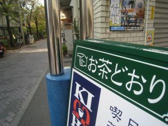 「お茶どおり」の看板