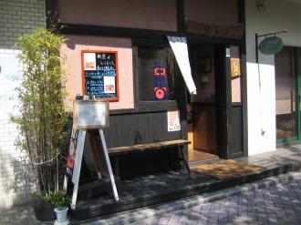 閉店前の「喫茶去」