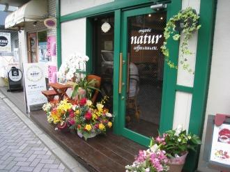 オーガニックカフェ「ナトゥール」