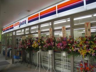 am/pm武蔵小杉駅前店の入口