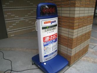 am/pm武蔵小杉駅前店の看板